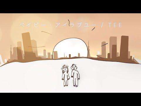 ベイビー・アイラブユー / TEE  full covered by オサム × 春茶