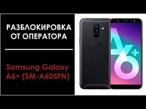 Видео-инструкция разблокировки Samsung Galaxy A6+ SM-A605FN от оператора