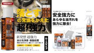 【PROUP】新発想!頑固な 油汚れ洗剤 | プロの道具【IMPACT シリーズ】