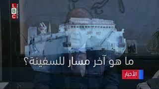 """تحميل اغاني مجانا """"أبو مرعي"""" وحقيقة شحن سفينة لبنانية مدرعات تركية الى ليبيا.."""