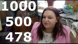 1500, 478 или 15478, как кассир затупила...