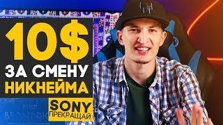 SONY ПРОСИТ $10 ЗА СМЕНУ PSN ID | Весь актёрский состав сериала Ведьмак от Netflix | zNEWS Ep.14