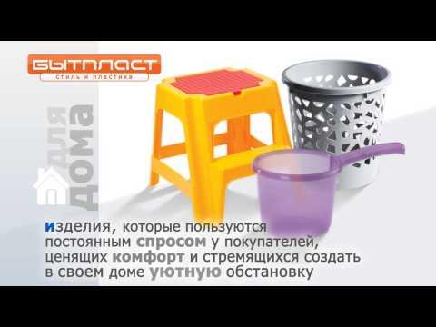 Качественные товары из пластика для вашего дома!