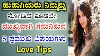 girls first notice 5 things about boys in kannada  love propose tips in kannada  by anil InfoTech