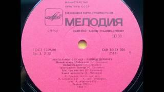 Алексей Глызин - Новый Танец «Робинзон»