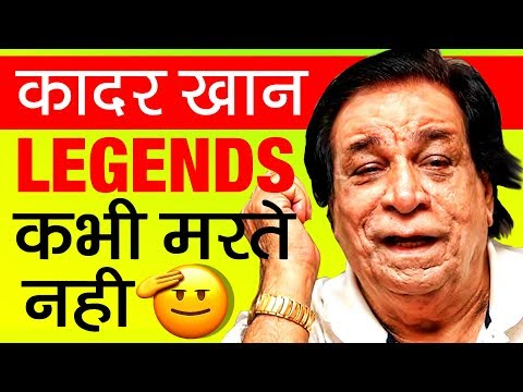 कलाकार कभी मरता नही 😥 Kader Khan Life Story in Hindi   Biography   Death   Film Actor   Bollywood