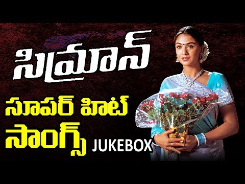 Simran Super Hit Video Songs Jukebox || Actress Simran Super Hit Songs Collection