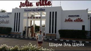 Обзор отеля Maritim Jolie Ville Resort & Casino 5* Шарм Эль Шейх Египет 2018