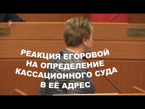 Реакция Председателя Мосгорсуда Егоровой на частное определение Суда в её адрес