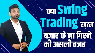 Why Swing Trading Not Work in These Days?