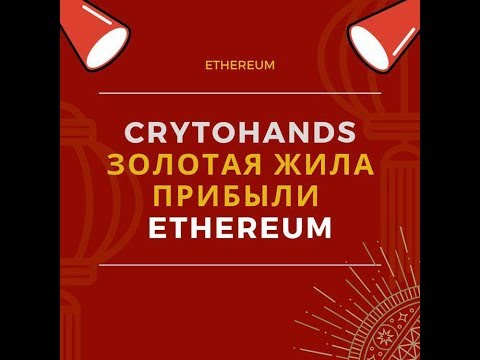 CryptoHands Презентация возможностей. 090819 Спикер Ирина Пальмина