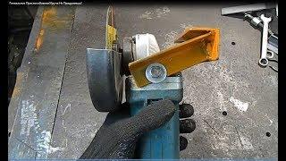 Гениальное Приспособление! Круче Не Придумаешь! Wow Amazing angle grinder