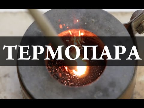 Термопара.  Химия – просто