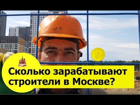 Зарплата в Москве. Заработки в Москве?