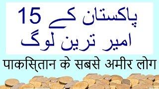 15 Richest Pakistanis : Richest People In Pakistan (2017)