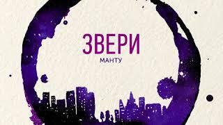 """ЗВЕРИ   Манту   EP """"Вино и космос"""""""