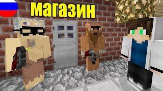 БОМЖИ ГРАБЯТ МАГАЗИН В МАЙНКРАФТЕ! ВЫЖИТЬ В РОССИИ MINECAFT! Я СТАЛ БОМЖОМ