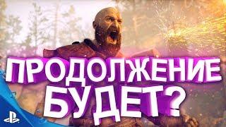 GOD of WAR 4 (2018) ➤ КОНЕЦ ИЛИ ТОЛЬКО НАЧАЛО ? / КОНЦОВКА / ФИНАЛ