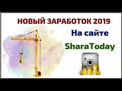 Новый заработок 2019 на сайте SharaToday