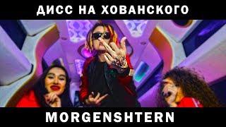 MORGENSHTERN - Дисс на МС ХОВАНСКОГО (го на версус лох)