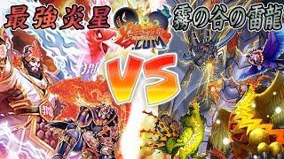 #遊戯王雷族強化で大進化!「炎星」vs「霞の谷」#爆アド#15