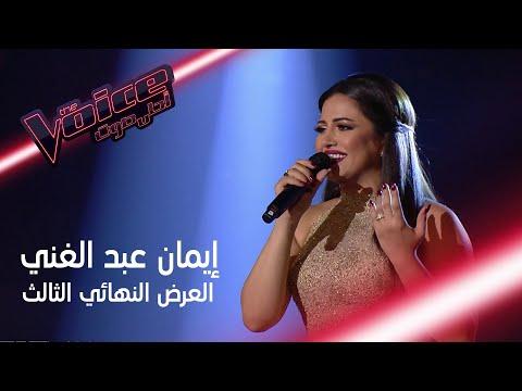 """إيمان عبد الغني في أغنية """"يامه القمر على الباب"""" في The Voice"""