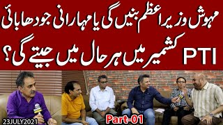 Tellings with Imran Shafqat