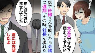 【漫画】駅で妊婦さんを助けたら、大事な会議に遅刻→上司「君には失望した!」→その時、社長と社長秘書が現れて…【マンガ動画】