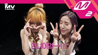 [MV Commentary] Red Velvet (레드벨벳) - Russian Roulette 뮤비코멘터리