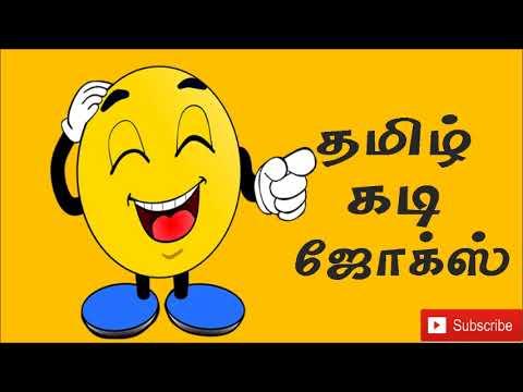 தமிழ் கடி ஜோக்ஸ்(tamil best jocks)