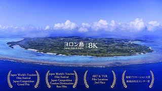 Yoron Island Japan in 8K HDR – 与論島