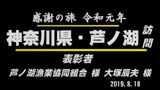 020 会長の「全国縦断感謝の旅‼」神奈川県・芦ノ湖訪問 Go!Go!NBC!