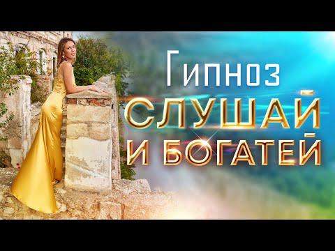 Гипноз на деньги и богатство Мышление миллионера часть 1 Формирование намерения.
