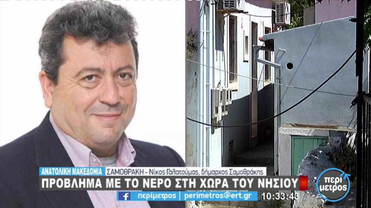 Πρόβλημα με το νερό στη Xώρα της Σαμοθράκης   11/2/2021   ΕΡΤ