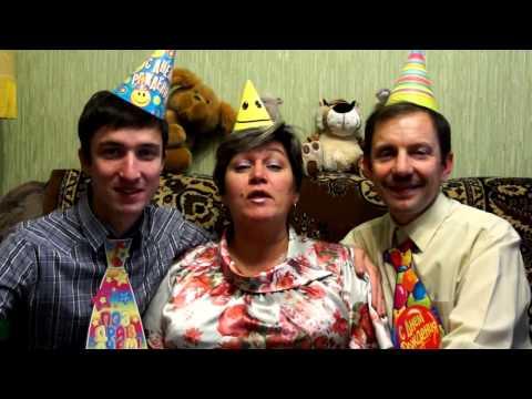 Идея для поздравления с днем рождения от родственников 2012г.