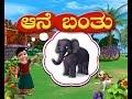 Aane banthondu Aane - Kannada Rhymes 3D Animated