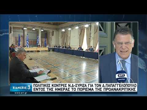 Πολιτικές κόντρες ΝΔ – ΣΥΡΙΖΑ για τον Δ. Παπαγγελόπουλο | 14/07/2020 | ΕΡΤ