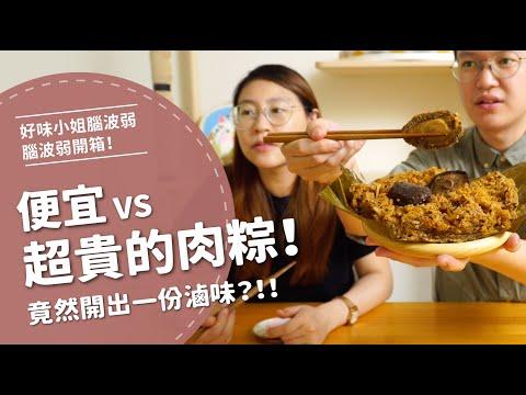 好味小姐來開箱!便宜肉粽VS超貴肉粽