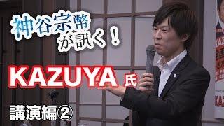 特別編 Youtuber KAZUYA氏 正しいことを上手に伝える!〜KAZUYAの伝え方の秘訣〜【CGS 神谷宗幣が訊く! KAZUYA講演編 2/3】