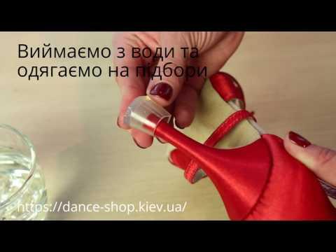 Як одягнути накаблучники на танцювальні туфлі