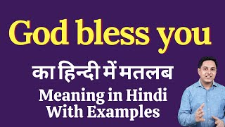 God bless you meaning in Hindi | God bless you का हिंदी में अर्थ | explained God bless you in Hindi