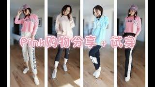 [MsLinda]YPink休闲运动风购物分享+试穿 Pink H&M Try On Haul