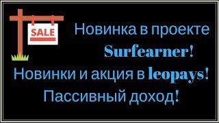 Новинка в проекте Surfearner! Новинки и акция в leopays! Пассивный доход!