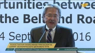 Казахстанских бизнесменов пригласили на Саммит экономического Шелкового пути