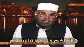 مقطع فيديو / الحاكم في دولة الإسلام