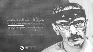 مازيكا من كل بد - زياد الرحباني - 1991 تحميل MP3