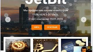 JetBit ПЛАТИТ!!! 110 % За 24 Часа