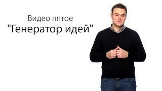 """Роман Тарасенко: """"Генератор Идей""""  (Видео пятое)"""