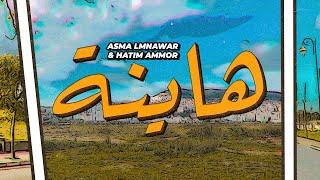 تحميل و مشاهدة Asma Lmnawar Ft. Hatim Ammor - Hayna ( EXCLUSIVE CLIP VIDEO ) أسما لمنور و حاتم عمور - هاينة MP3