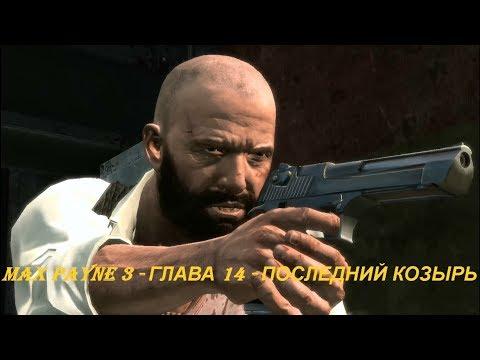 MAX PAYNE 3 - ГЛАВА 14 - ПОСЛЕДНИЙ КОЗЫРЬ